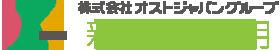 株式会社オストジャパングループ‐新卒採用